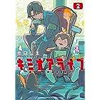 キミオアライブ(2)【第3巻同時収録】 (月刊少年マガジンコミックス)