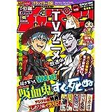 週刊少年チャンピオン2021年45号 [雑誌]