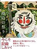 ニッポン 離島の祭り