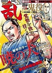 コミック乱ツインズ 2020年2月号 [雑誌]