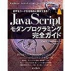 JavaScriptモダンプログラミング完全ガイド 堅牢なコードを効率的に開発できる! impress top gearシリーズ