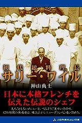 初代総料理長サリー・ワイル Kindle版