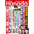 月刊Hanada2021年10月号