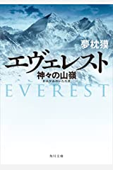 エヴェレスト 神々の山嶺 (角川文庫) Kindle版