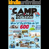 CAMP & OUTDOOR 最旬グッズカタログ Vol.3
