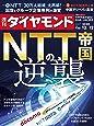 週刊ダイヤモンド 2020年 12/12号 [雑誌] (NTT帝国の逆襲)
