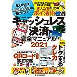 キャッシュレス決済完全マニュアル2021 (ゲットナビ4月号別冊)
