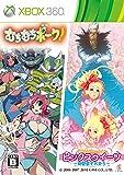 むちむちポーク&ピンクスゥイーツ (限定版) - Xbox360