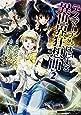 デスマーチからはじまる異世界狂想曲 (2) (ドラゴンコミックスエイジ あ 10-1-2)