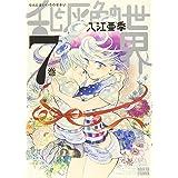 乱と灰色の世界 7巻 (ビームコミックス)