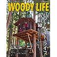 WOODY LIFE「ハンドメイド・ライフ最前線」 (別冊山と溪谷)