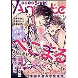 無敵恋愛S*girl Anette Vol.57 ふらちなラブレッスン