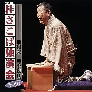桂ざこば独演会 その(十)