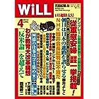 月刊WiLL (ウィル) 2014年 04月号 [雑誌]