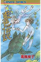 藍色伝説 Kindle版