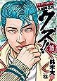 クズ!! (16) (ヤングチャンピオン・コミックス)