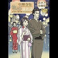 中禅寺先生物怪講義録 先生が謎を解いてしまうから。(3) (少年マガジンエッジコミックス)