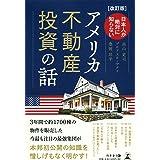 [改訂版]日本人が絶対に知らない アメリカ不動産投資の話