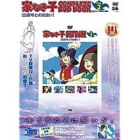 「家なき子 COMPLETE DVD BOOK」vol.2 ()
