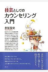 技芸としてのカウンセリング入門 Kindle版