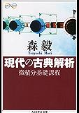 現代の古典解析 ──微積分基礎課程 Math&Science (ちくま学芸文庫)