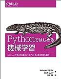 Pythonではじめる機械学習 ―scikit-learnで学ぶ特徴量エンジニアリングと機械学習の基礎