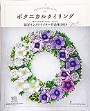ボタニカルクイリング・ジャパン 認定インストラクター作品集2019
