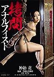 拷問 アナルフィスト ドグマ [DVD]