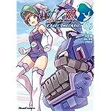 サン娘 ~Girl's Battle Bootlog THE COMIC 1 (ライドコミックス)