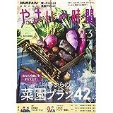 NHK趣味の園芸やさいの時間 2020年 02 月号 [雑誌]