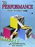WP212J ベーシックス パフォーマンス(ピアノの演奏) レベル 2