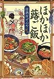 ほかほか蕗ご飯 居酒屋ぜんや (ハルキ文庫 さ 19-3 時代小説文庫)