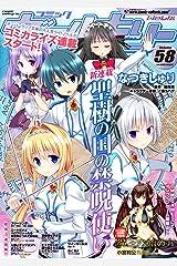 コミックヴァルキリーWeb版Vol.58 (ヴァルキリーコミックス) Kindle版