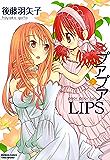プアプアLIPS (2) (バンブーコミックス 4コマセレクション)