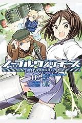 ノーブルウィッチーズ 第506統合戦闘航空団(2) (角川コミックス・エース) Kindle版