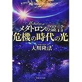 メタトロンの霊言「危機の時代の光」 (OR BOOKS)