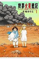 銃夢火星戦記(1) (イブニングコミックス) Kindle版