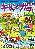全国キャンプ場ガイド 東日本編'18-19 (昭文社ムック)