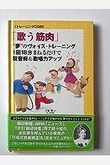 CD付き 歌う筋肉 夢のヴォイストレーニング 単行本