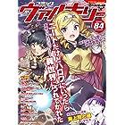 コミックヴァルキリーWeb版Vol.84 (ヴァルキリーコミックス)