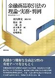 金融商品取引法の理論・実務・判例 (勁草法律実務シリーズ)