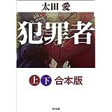 犯罪者【上下 合本版】 (角川文庫)