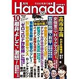 月刊Hanada2021年10月号 [雑誌]