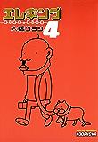 エレキング(4) (モーニングコミックス)