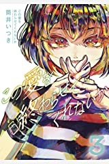 この愛を終わらせてくれないか(3) (コミックDAYSコミックス) Kindle版