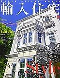 輸入住宅スタイルブック VOL.21 (NEKO MOOK)