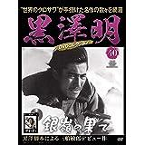 黒澤明 DVDコレクション 40号『銀嶺の果て』 [分冊百科]