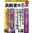 高齢者ホーム 2021 (週刊朝日ムック)