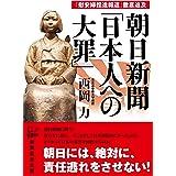 朝日新聞「日本人への大罪」
