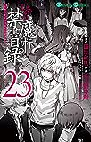 とある魔術の禁書目録 23巻 (デジタル版ガンガンコミックス)